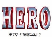 視聴率好調を続ける「HERO」.jpg